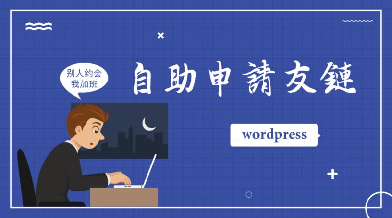 WordPress代码实现自助申请友链功能自动进入审核状态