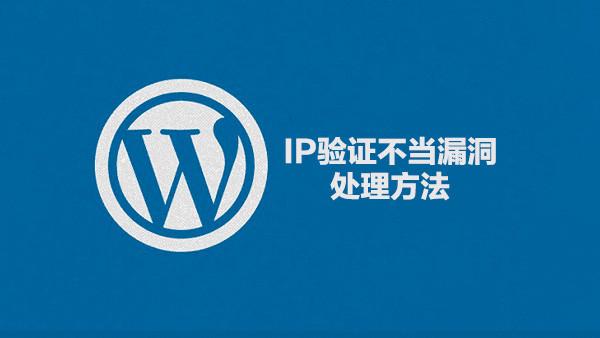 WordPress IP验证不当漏洞解决办法