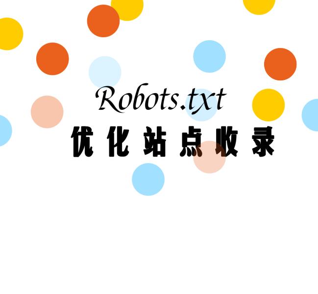 WordPress 利用 Robots.txt 优化站点收录