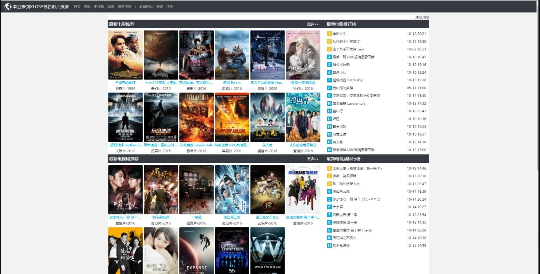 php开发轻量级小巧视频网站系统 PC端+手机端模式自适应
