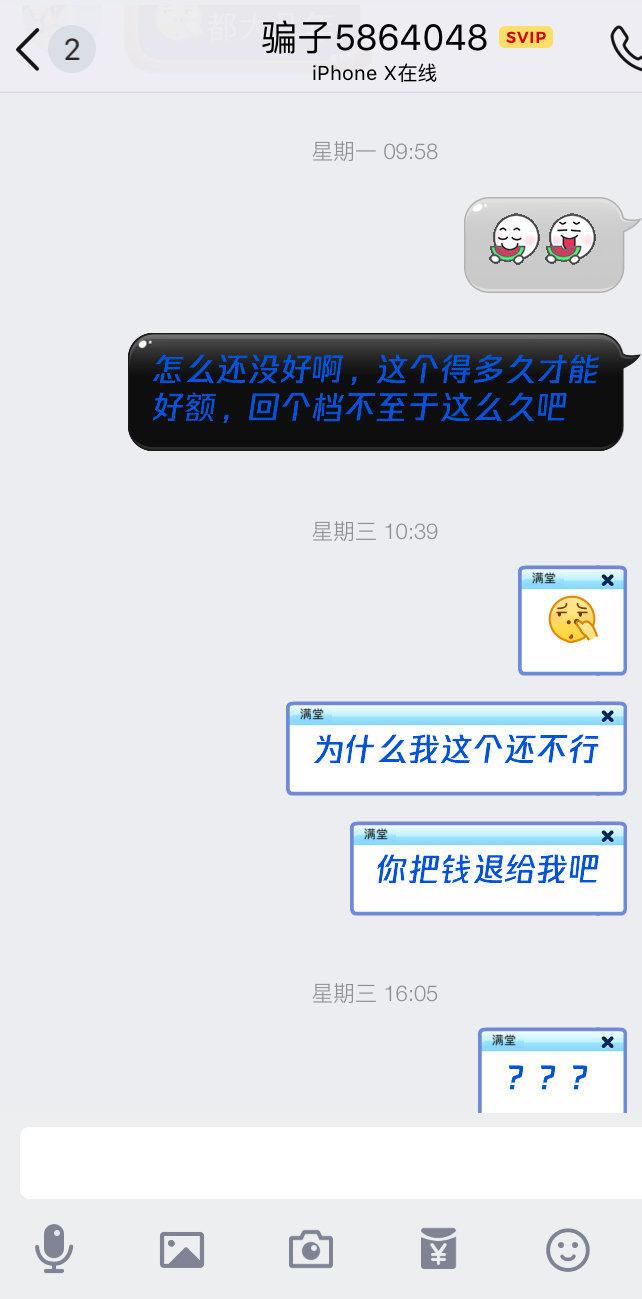 更新一些骗子的QQ,微信,电话等,联系方式,避免大家再次受骗