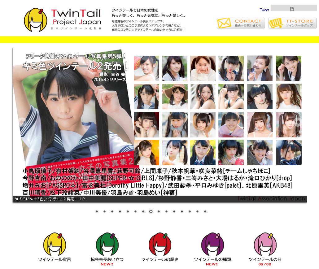 扎着双马尾的日本漂亮女孩炫耀各种双马尾!