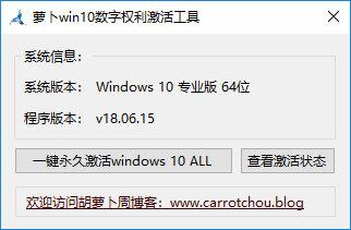 在线激活windows和office的方法