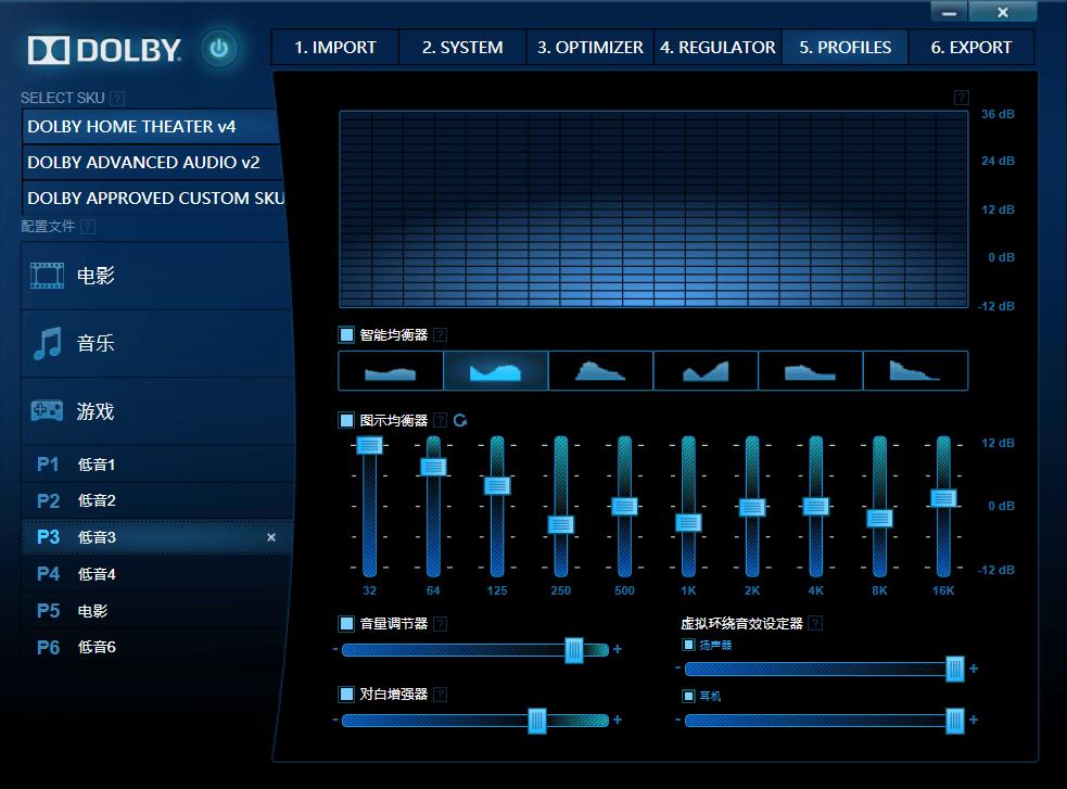 Win10系统安装杜比音效V4增强音质