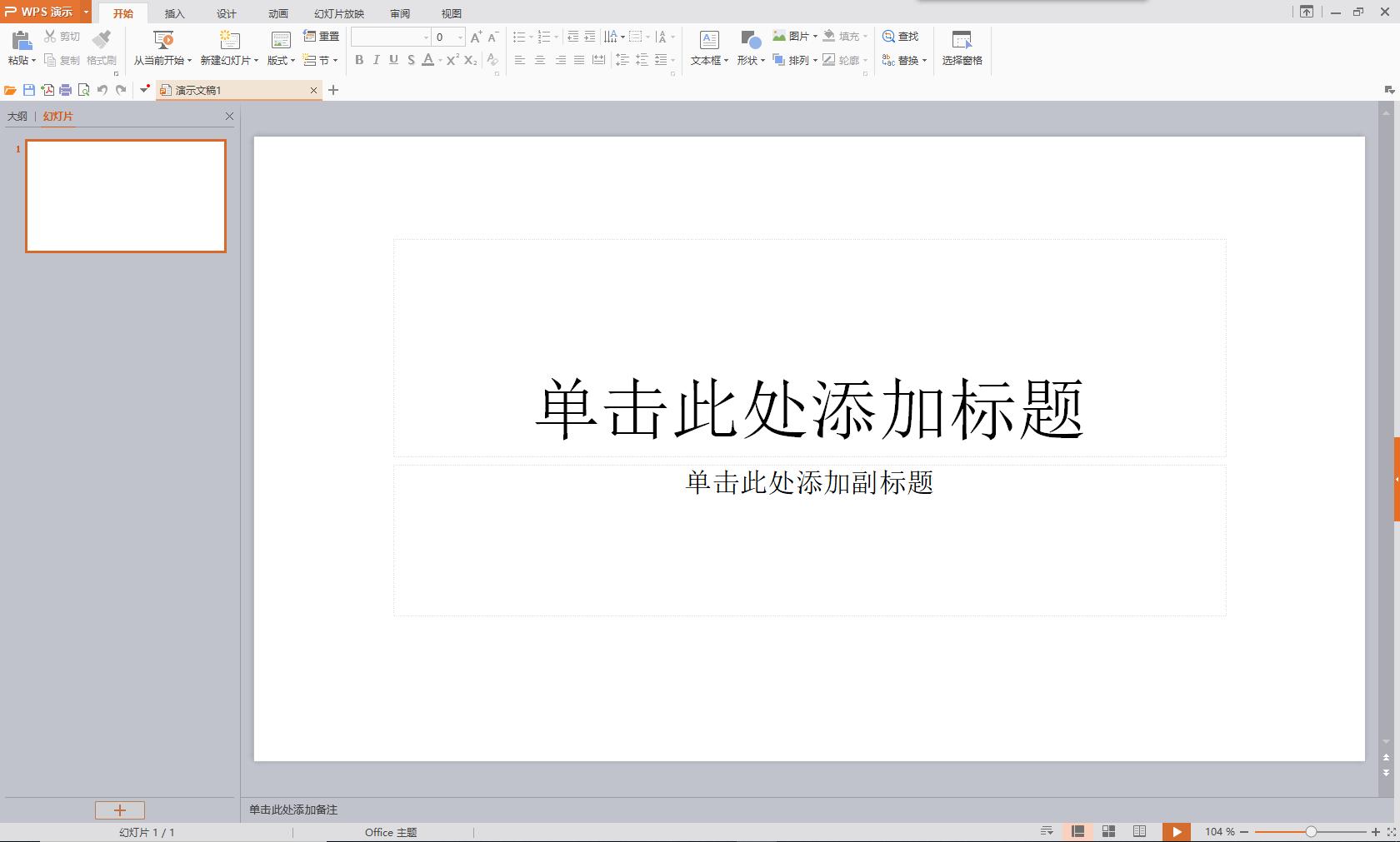 WPS office 2019 专业版精简优化自用版