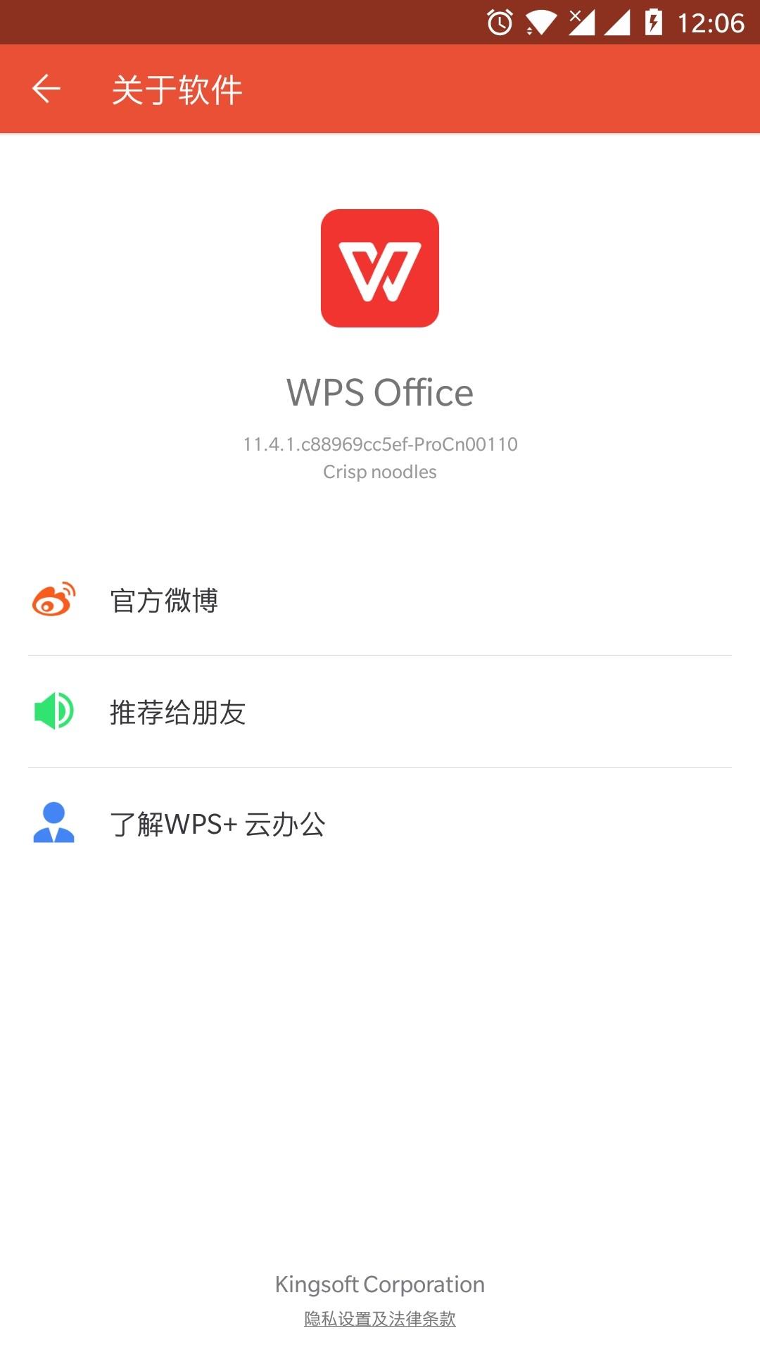 WPS Office 移动专业版 附激活码