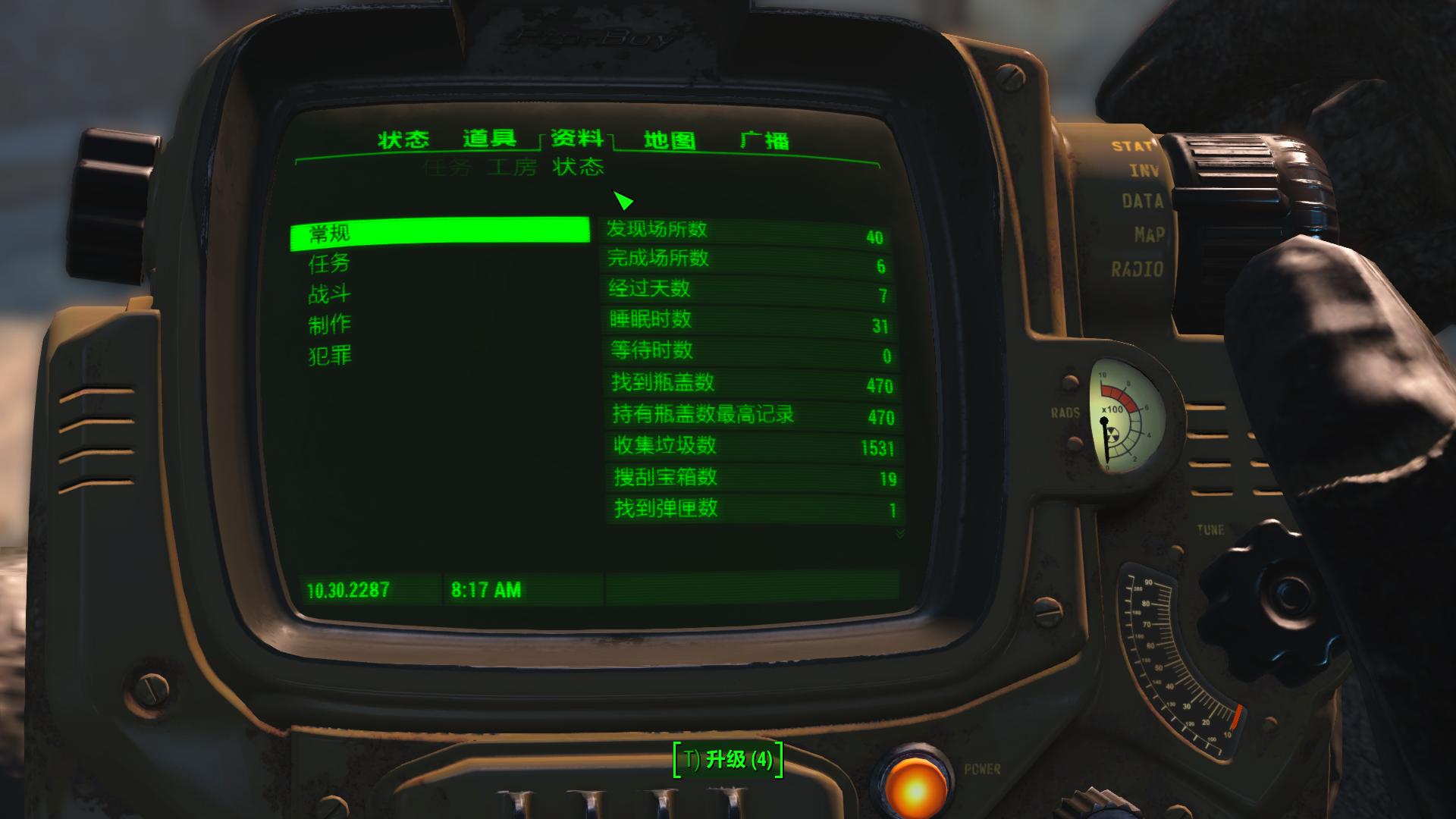 《辐射4》 ANK简体中文汉化包 v5.2.0