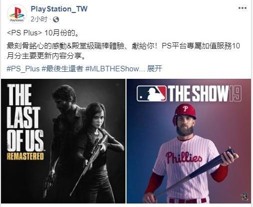最后的生还者:重制版/MLB:TS 19 将于10月2日免费领取