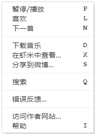 JavaScript右键菜单类库下载使用方法
