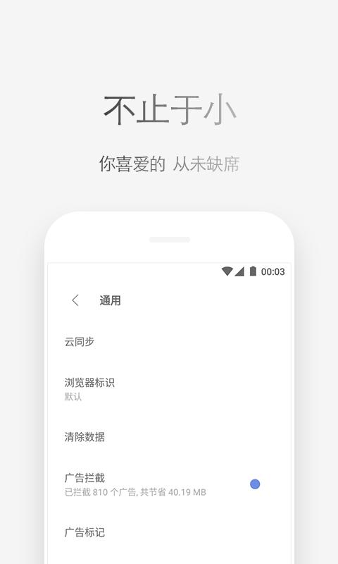 Android极简浏览器-via浏览器