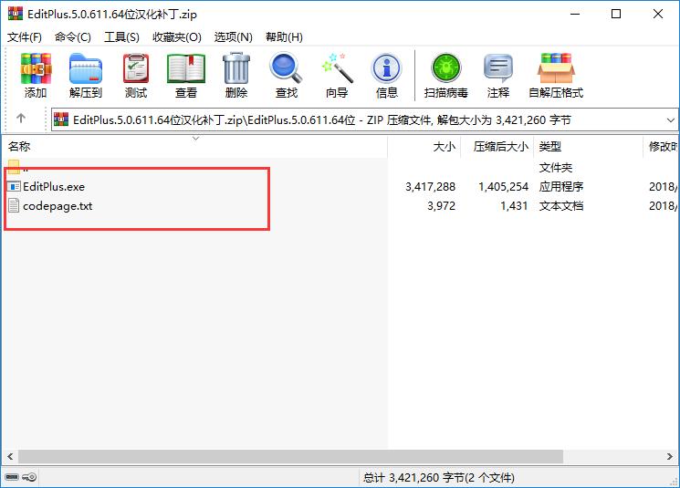 小巧功能强大的文本编辑器EditPlus
