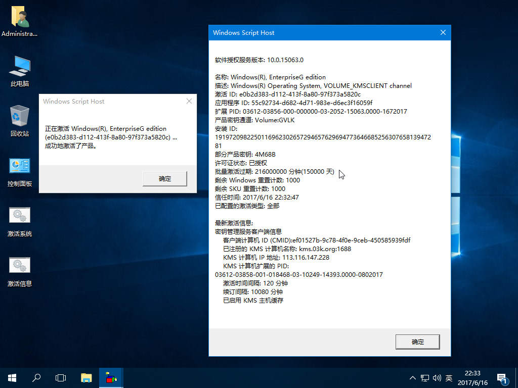Windows10中国政府特供版操作系统分享