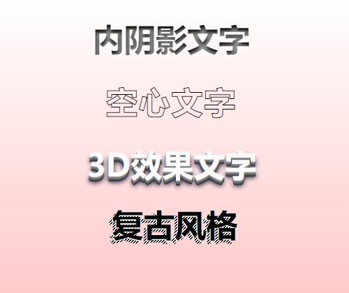 HTML纯CSS实现3D文字效果 以及好看的蒲公英