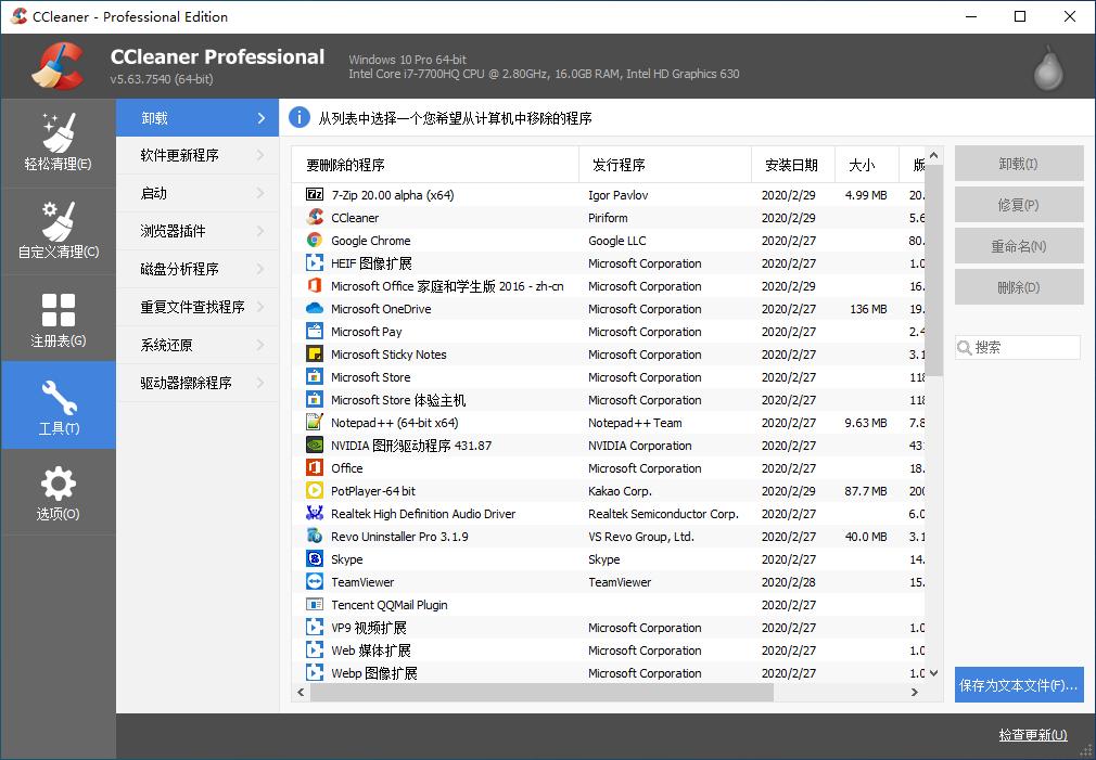 CCleaner 世界上最受欢迎的PC清洁器